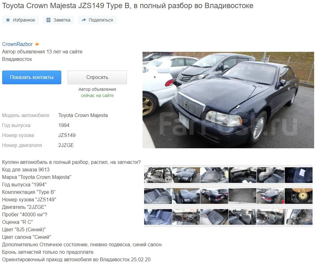 Скриншот с сайта Farpost.ru - аккаунт CrownRazbor, авторазборка по Тойотам Краун